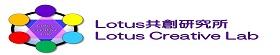 Lotus共創研究所